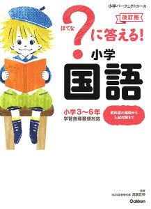 ?に答える!小学国語 小学3〜6年/高濱正伸【3000円以上送料無料】
