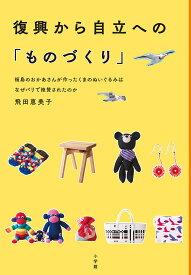 復興から自立への「ものづくり」 福島のおかあさんが作ったくまのぬいぐるみはなぜパリで絶賛されたのか/飛田恵美子