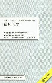 臨床化学/栗原由利子/外園栄作/新臨床検査技師教育研究会