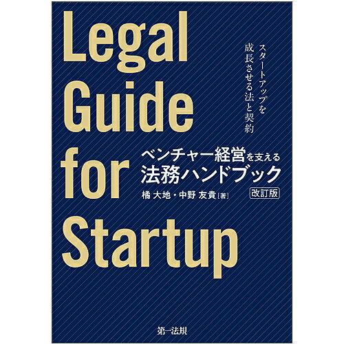ベンチャー経営を支える法務ハンドブック スタートアップを成長させる法と契約/橘大地/中野友貴