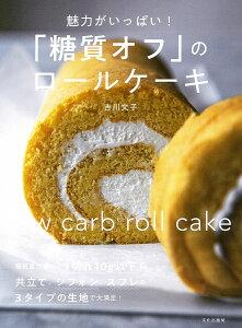 魅力がいっぱい!「糖質オフ」のロールケーキ/吉川文子【3000円以上送料無料】