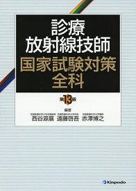 診療放射線技師国家試験対策全科/西谷源展/遠藤啓吾/赤澤博之