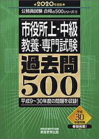 市役所上・中級教養・専門試験過去問500 2020年度版/資格試験研究会【合計3000円以上で送料無料】