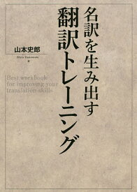 名訳を生み出す翻訳トレーニング/山本史郎【合計3000円以上で送料無料】