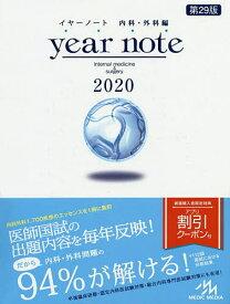 イヤーノート 内科・外科編 2020 5巻セット/医療情報科学研究所