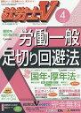 社労士V 2019年4月号【雑誌】