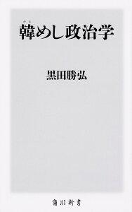 韓めし政治学/黒田勝弘【3000円以上送料無料】