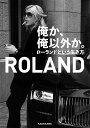 俺か、俺以外か。 ローランドという生き方/ROLAND【合計3000円以上で送料無料】