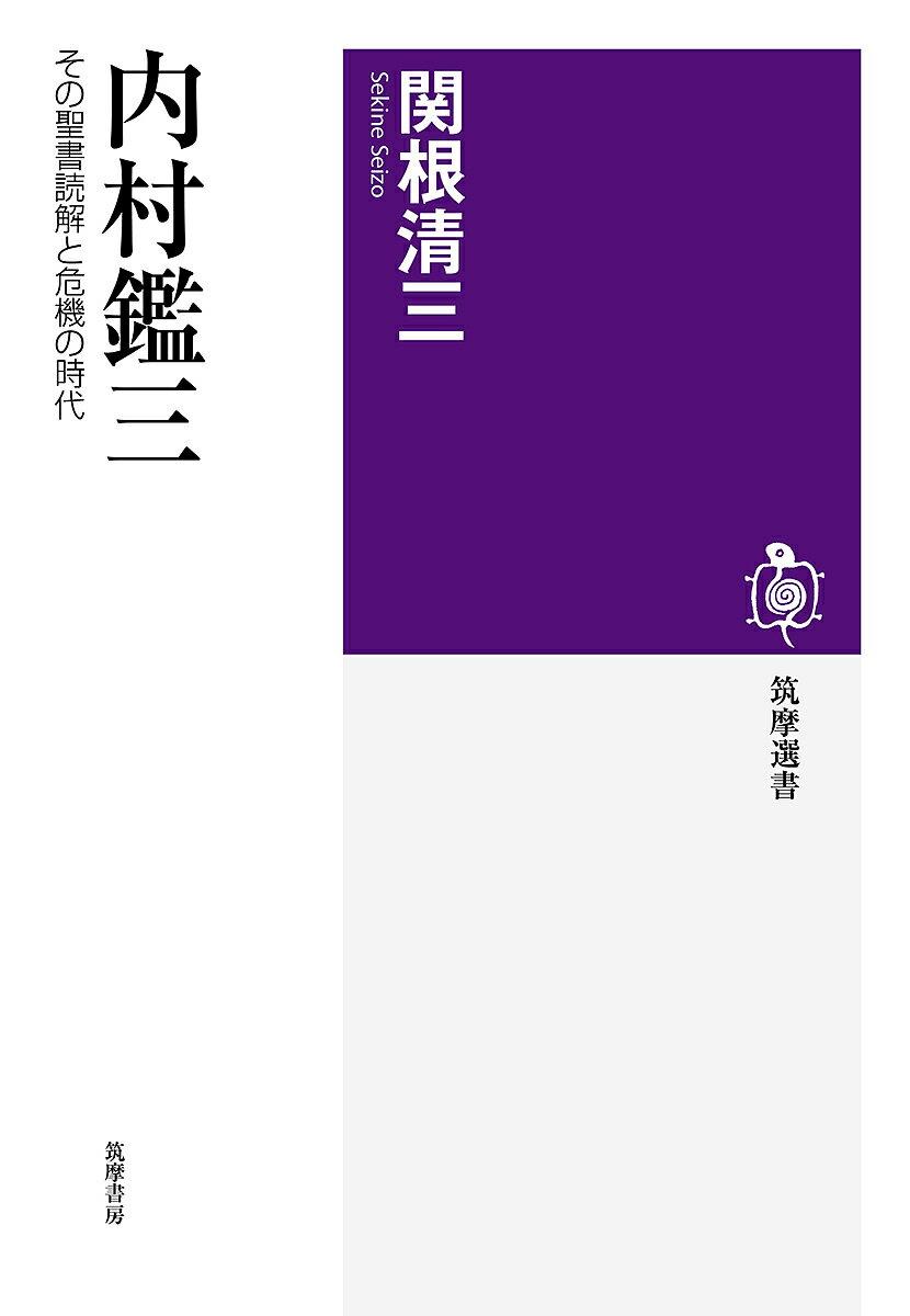内村鑑三 その聖書読解と危機の時代/関根清三