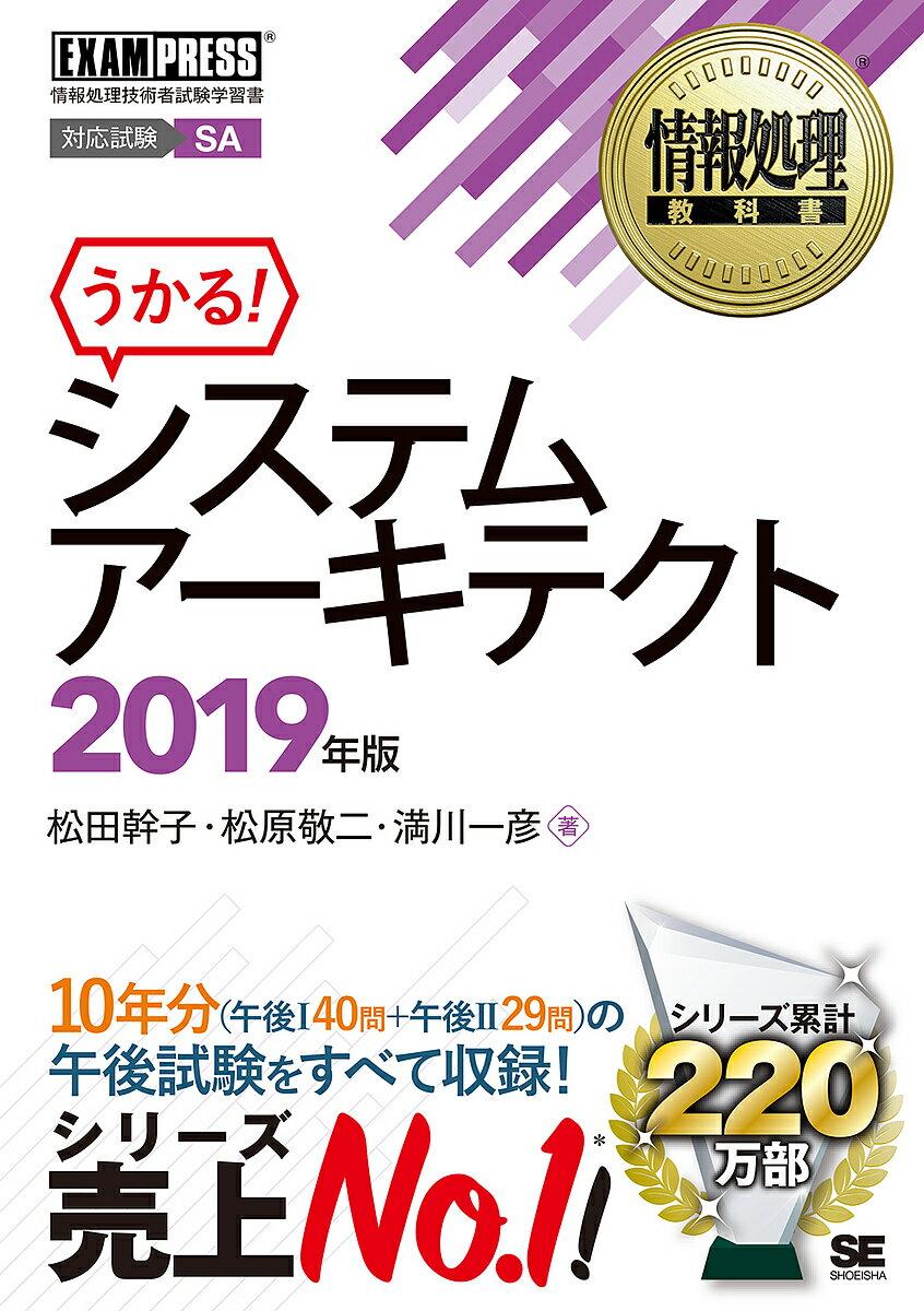システムアーキテクト 対応試験SA 2019年版/松田幹子/松原敬二/満川一彦