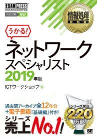 ネットワークスペシャリスト 対応試験NW 2019年版/ICTワークショップ【合計3000円以上で送料無料】