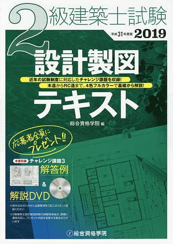 2級建築士試験設計製図テキスト 平成31年度版/総合資格学院