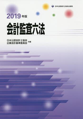 会計監査六法 2019年版/日本公認会計士協会/企業会計基準委員会