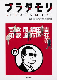 ブラタモリ 17/NHK「ブラタモリ」制作班【合計3000円以上で送料無料】