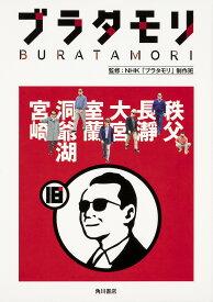 ブラタモリ 18/NHK「ブラタモリ」制作班【合計3000円以上で送料無料】