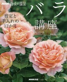バラ講座 剪定と手入れの12か月/NHK出版/河合伸志