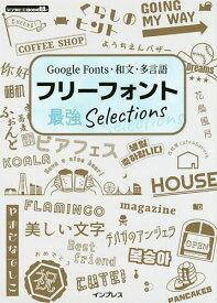 フリーフォント最強Selections Google Fonts・和文・多言語/インプレス編集部