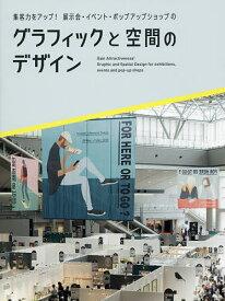 集客力をアップ!展示会・イベント・ポップアップショップのグラフィックと空間のデザイン/パイインターナショナル