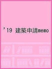 '19 建築申請memo【合計3000円以上で送料無料】
