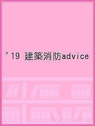 '19 建築消防advice