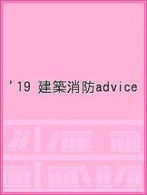 '19 建築消防advice【合計3000円以上で送料無料】