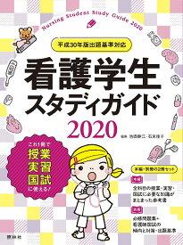 看護学生スタディガイド 2020/池西静江/石束佳子【合計3000円以上で送料無料】