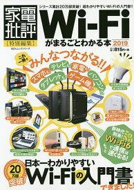 Wi‐Fiがまるごとわかる本 2019【合計3000円以上で送料無料】