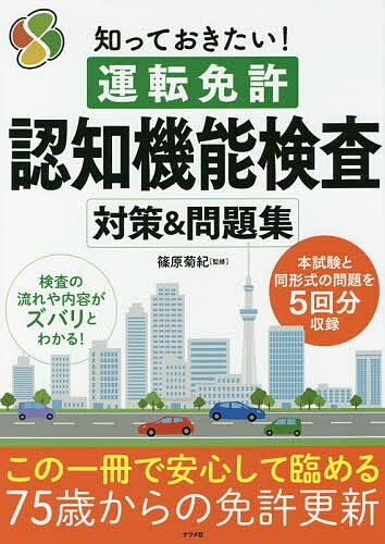 知っておきたい!運転免許認知機能検査対策&問題集/篠原菊紀