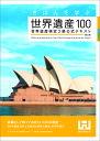 きほんを学ぶ世界遺産100 世界遺産検定3級公式テキスト/世界遺産アカデミー/世界遺産検定事務局【合計3000円以上で…