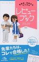 看護師・看護学生のためのレビューブック/岡庭豊