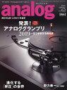 analog(アナログ) 2019年4月号【雑誌】