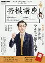 NHK 将棋講座 2019年4月号【雑誌】