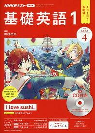 NHK R基礎英語1CD付 2019年4月号【雑誌】【合計3000円以上で送料無料】