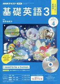 NHK R基礎英語3CD付 2019年4月号【雑誌】【合計3000円以上で送料無料】