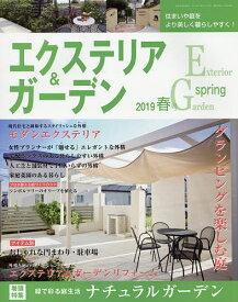 エクステリア&ガーデン 2019年4月号【雑誌】