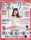 たまごクラブ 2019年4月号【雑誌】