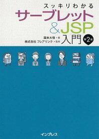 スッキリわかるサーブレット&JSP入門/国本大悟/フレアリンク【合計3000円以上で送料無料】