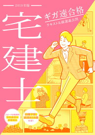 ギガ速合格テキスト&厳選過去問宅建士 2019年版/平柳将人