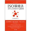ISO環境法クイックガイド 2019/ISO環境法研究会