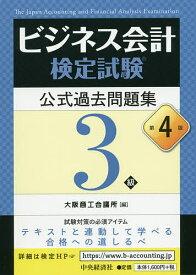 ビジネス会計検定試験公式過去問題集3級/大阪商工会議所【合計3000円以上で送料無料】