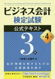 ビジネス会計検定試験公式テキスト3級/大阪商工会議所【合計3000円以上で送料無料】