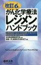 がん化学療法レジメンハンドブック 治療現場で活かせる知識・注意点から服薬指導・副作用対策まで/日本臨床腫瘍薬学…