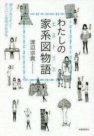 わたしの家系図物語(ヒストリエ) 調べてカンタン!すごいご先祖がわかる/渡辺宗貴