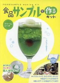 食品サンプルを作るキット グリーン【合計3000円以上で送料無料】