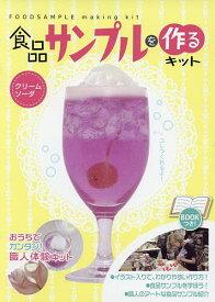 食品サンプルを作るキット ピンク【合計3000円以上で送料無料】