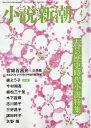小説新潮 2019年4月号【雑誌】【合計3000円以上で送料無料】