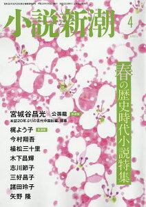 小説新潮 2019年4月号【雑誌】【3000円以上送料無料】