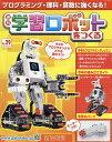 学習ロボットをつくる 2019年3月27日号【雑誌】