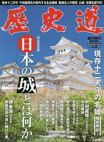 歴史道 Vol.3