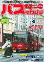 バスマガジン バス好きのためのバス総合情報誌 vol.94【合計3000円以上で送料無料】